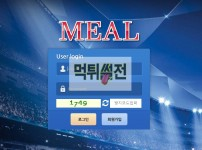 【먹튀확정】 밀 먹튀검증 밀 먹튀확정 meal2020on.com 토토먹튀