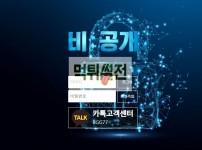 【먹튀확정】 비공개 먹튀검증 비공개 먹튀확정 비공개.com 토토먹튀