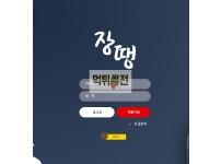 【먹튀확정】 장땡 먹튀검증 장땡 먹튀확정 ew-cc.com 토토먹튀