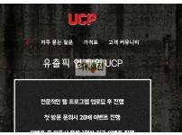 【먹튀확정】 유씨피 먹튀검증 UCP 먹튀확정 ucp93.com 토토먹튀