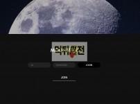 【먹튀확정】 문벳 먹튀검증 MOONBET 먹튀확정 mbet-12.com 토토먹튀