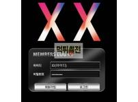 【먹튀확정】 더블엑스 먹튀검증 XX 먹튀확정 d-xx.net 토토먹튀