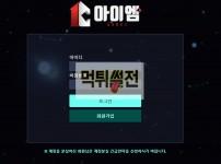 【먹튀확정】 아이엠 먹튀검증 IM 먹튀확정 play8282.com 토토먹튀