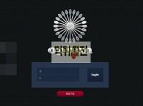 【먹튀확정】 오피움 먹튀검증 OPIUM 먹튀확정 op-678.com 토토먹튀