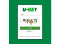 【먹튀확정】  유벳 먹튀검증 U-BET 먹튀확정 ub-st.com 토토먹튀