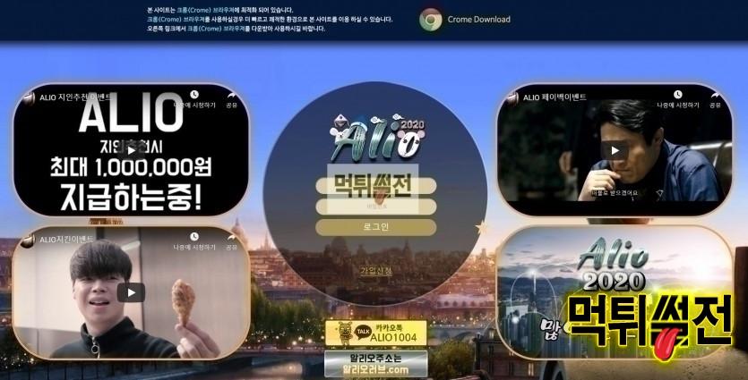 【먹튀확정】 알리오 먹튀검증 ALIO 먹튀확정 zq-la.com 토토먹튀
