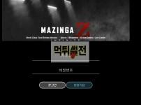 【먹튀검증】 마징가 먹튀검증 maz-001.com 먹튀사이트 검증