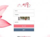 【먹튀검증】 연꽃 먹튀검증 lt-on.com먹튀사이트 검증