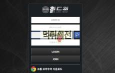 【먹튀확정】 철도청 먹튀검증 철도청 먹튀확정 cdc-789.com 토토먹튀