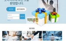 【먹튀확정】 굿라이프 먹튀검증 GOODLIFE 먹튀확정 lifejh.com 토토먹튀