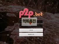 【먹튀확정】 피투피 먹튀검증 P2PBET 먹튀확정 ptp48.com 토토먹튀