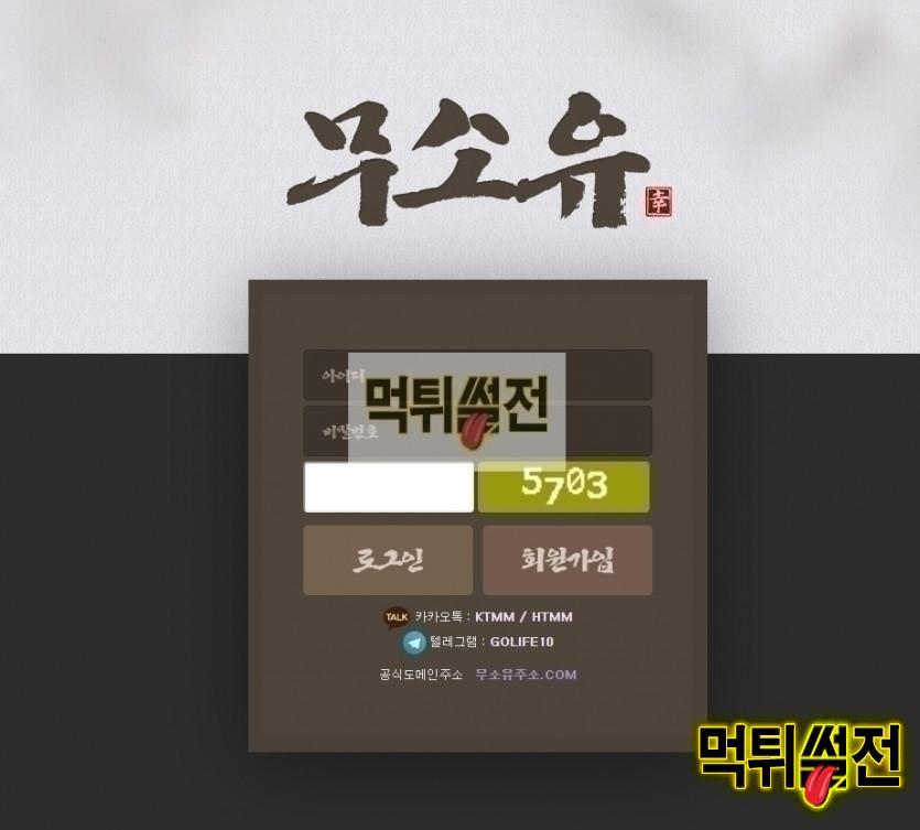 【먹튀확정】 무소유 먹튀검증 무소유 먹튀확정 ss-vip.com 토토먹튀