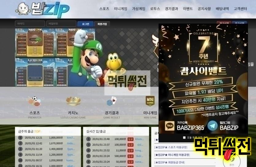 【먹튀확정】 밥집 먹튀검증 밥집 먹튀확정 bz-mom.com 토토먹튀