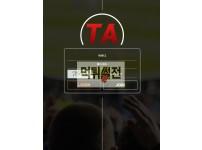 【먹튀확정】 TA 먹튀검증 TA 먹튀확정 on-uv.com 토토먹튀