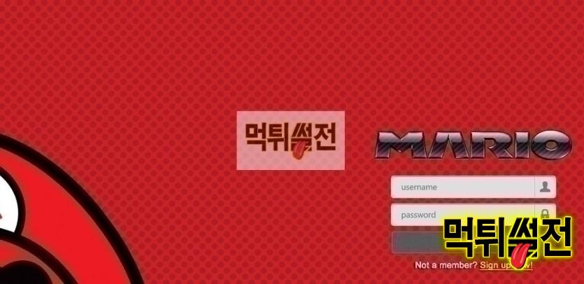【먹튀확정】 마리오 먹튀검증 MARIO 먹튀확정 cm591.com 토토먹튀