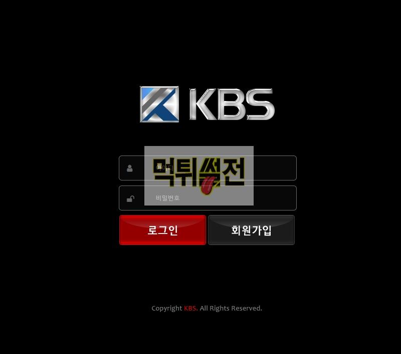 【먹튀확정】 케이비에스 먹튀검증 KBS 먹튀확정 kkk-bbb.com 토토먹튀