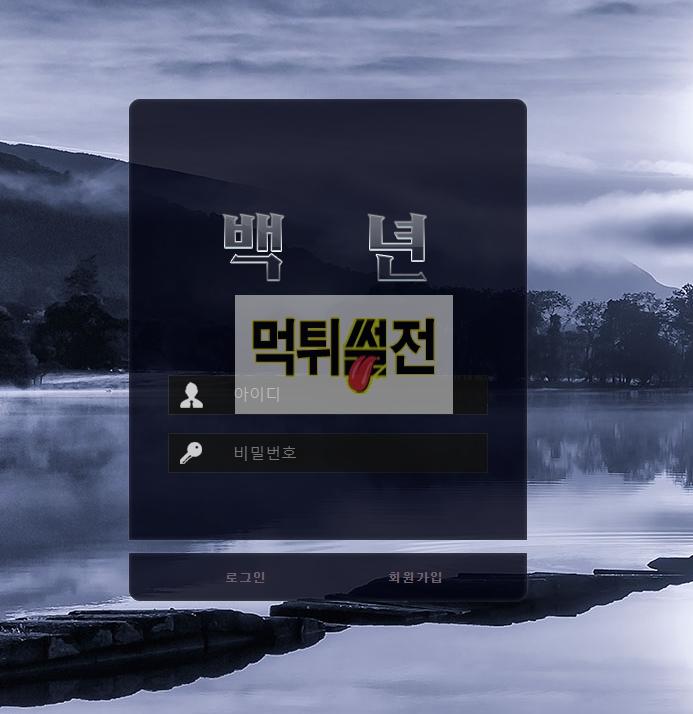 【먹튀확정】 백년 먹튀검증 백년 먹튀확정 by-105.com 토토먹튀