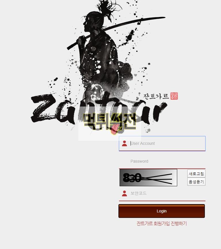 【먹튀확정】 잔트가르 먹튀검증 잔트가르 먹튀확정 zan-77.com 토토먹튀