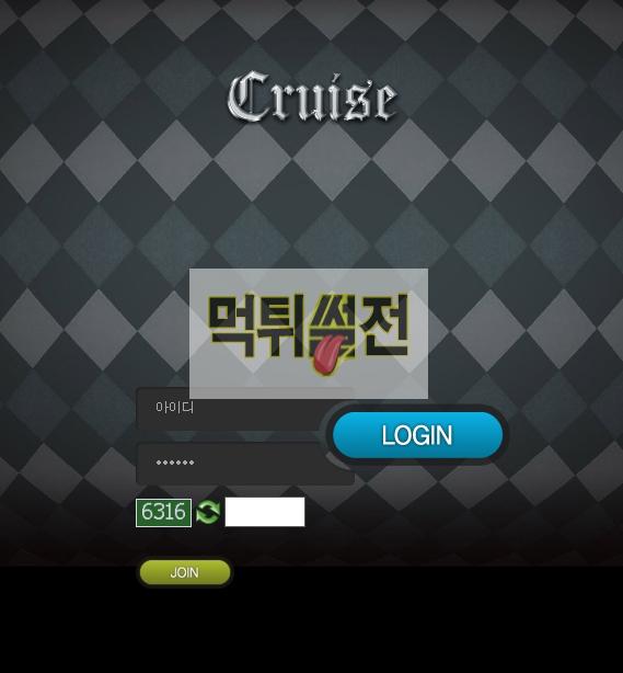 【먹튀확정】 크루즈 먹튀검증 CRUISE 먹튀확정 crs-ing.com 토토먹튀