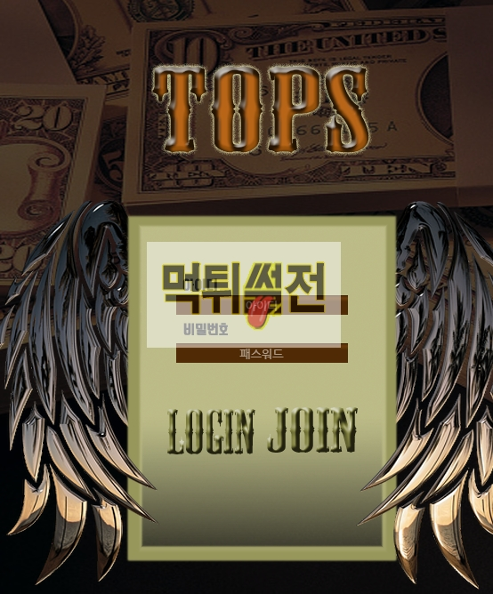 【먹튀확정】 탑스 먹튀검증 TOPS 먹튀확정 bg-2020.com 토토먹튀