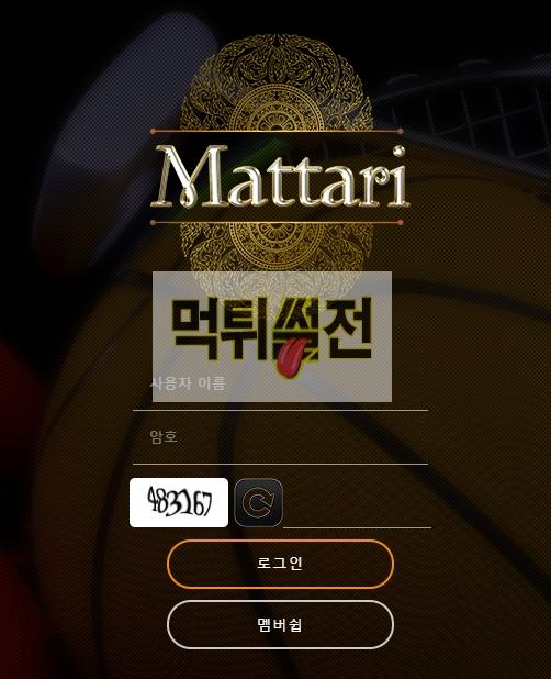 【먹튀확정】 마타리 먹튀검증 MATTARI 먹튀확정 mtge-ve.com 토토먹튀