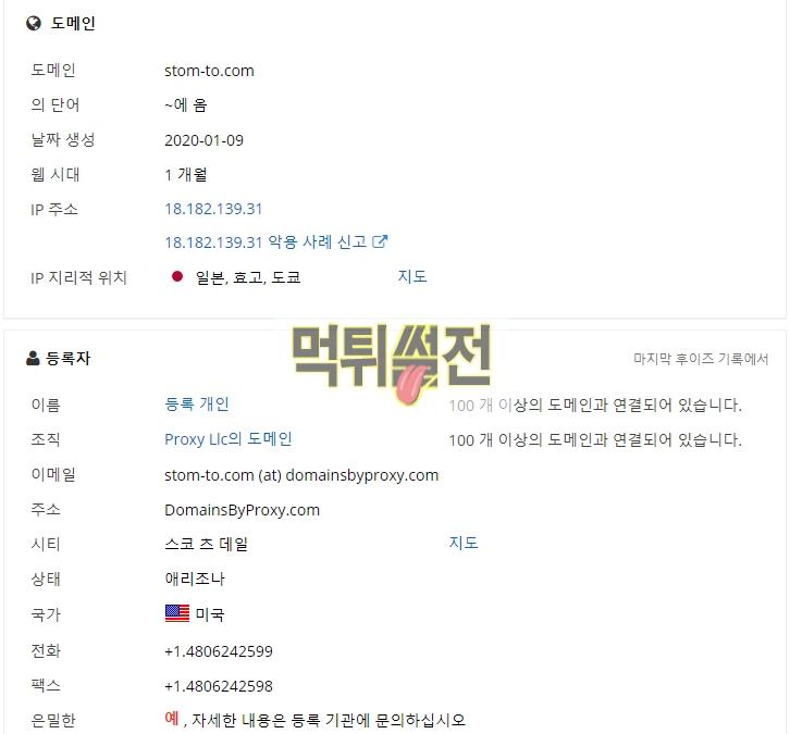 【먹튀확정】 스톰 먹튀검증 STOM 먹튀확정 stom-to.com 토토먹튀