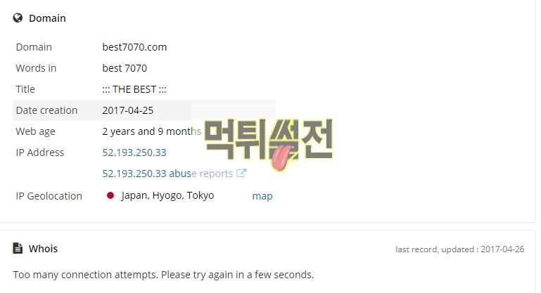 【먹튀확정】 더베스트 먹튀검증 THEBEST 먹튀확정 best7070.com 토토먹튀