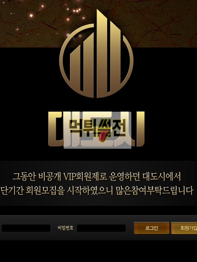 【먹튀확정】 대도시 먹튀검증 대도시 먹튀확정 ddx-8282.com 토토먹튀