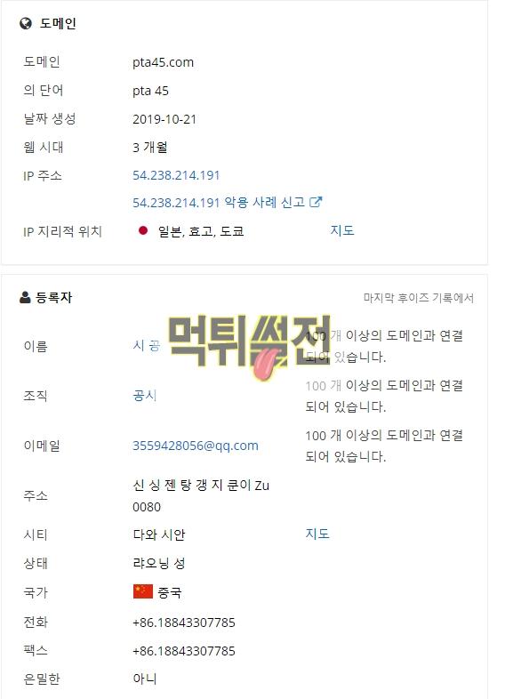 【먹튀확정】 포텐 먹튀검증 POTEN 먹튀확정 pta45.com 토토먹튀