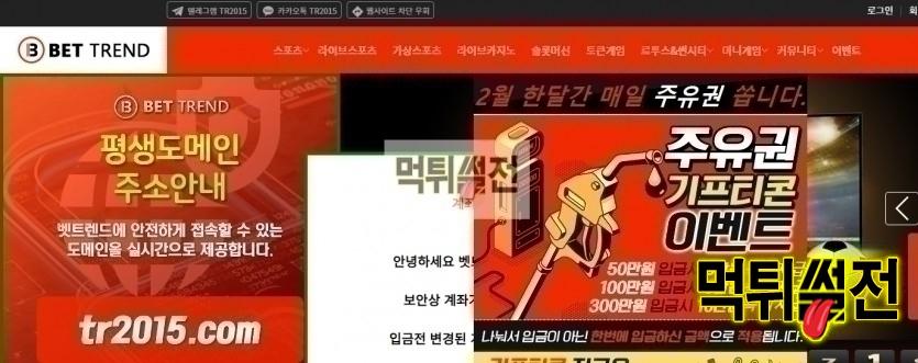 【먹튀확정】 벳트랜드 먹튀검증 BETTREND 먹튀확정 uk2013.com 토토먹튀
