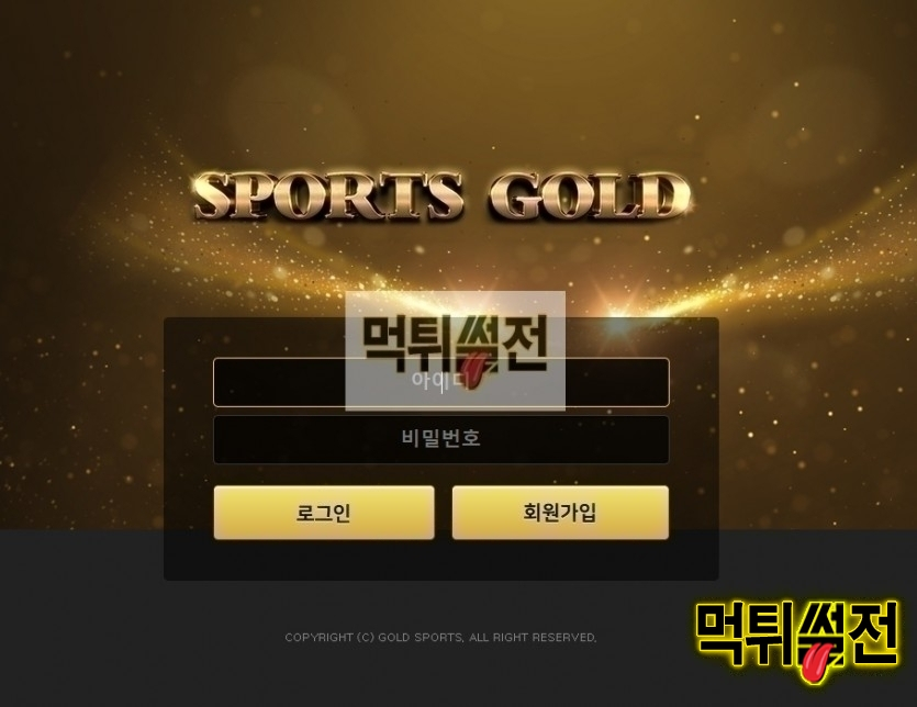 【먹튀확정】 골드스포츠 먹튀검증 GOLDSPORTS 먹튀확정 spo9999.com 토토먹튀