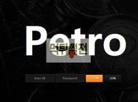 【먹튀확정】 페트로 먹튀검증 PETRO  먹튀확정 ptr2020.com 토토먹튀