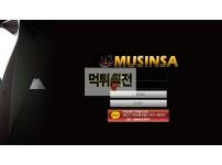 【먹튀확정】 무신사 먹튀검증 MUSINSA 먹튀확정 sinsamu001.com 토토먹튀