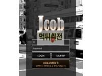 【먹튀확정】 제이콥 먹튀검증 JCOB 먹튀확정 j-cob.com 토토먹튀