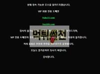 【먹튀확정】 홍삼 먹튀검증 HONGSAM 먹튀확정 hongvvip.com 토토먹튀
