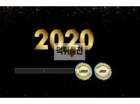 【먹튀확정】 이공이공 먹튀검증 2020 먹튀확정 ss-80.com 토토먹튀