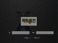 【먹튀확정】 비지니스 먹튀검증 BUSINESS 먹튀확정 ls-ve.com 토토먹튀
