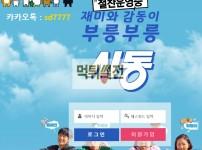 【먹튀확정】 시동 먹튀검증 시동 먹튀확정  sd-10.com 토토먹튀