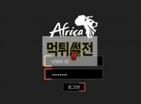 【먹튀확정】 아프리카 먹튀검증 AFRICA  먹튀확정 af-999.com 토토먹튀
