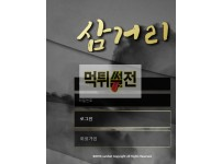 【먹튀확정】 삼거리 먹튀검증 삼거리 먹튀확정 sam-bet.com 토토먹튀