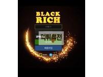 【먹튀검증】 블랙리치 먹튀검증 BLACKRICH 먹튀사이트 br-001.com 검증