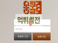 【먹튀검증】 소쿠리 먹튀검증 소쿠리 먹튀사이트 soku2016.com 검증