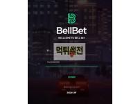 【먹튀검증】 벨벳 먹튀검증 BELLBET 먹튀사이트 bb-302.com 검증