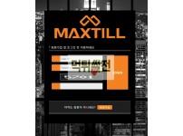 【먹튀검증】 멕스틸 먹튀검증 MAXTILL 먹튀사이트 mst7777.com 검증