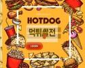 【먹튀확정】 핫도그 먹튀검증 HOTDOG 먹튀확정 hdg2030.com 토토먹튀