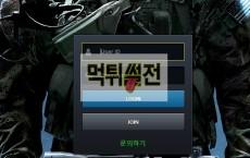 【먹튀확정】 저격수 먹튀검증 저격수 먹튀확정 sna-15.com 토토먹튀