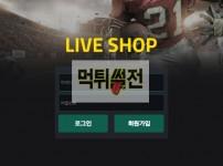 【먹튀확정】 라이브샵 먹튀검증 LIVESHOP 먹튀확정 liveshop77.com 토토먹튀