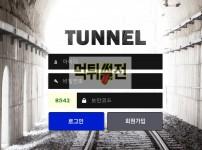 【먹튀확정】 터널 먹튀검증 TUNNEL 먹튀확정 8282-tnl.com 토토먹튀