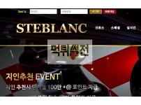 【먹튀확정】 스태블랑 먹튀검증 STEBLANC 먹튀확정 st-lanc03.com 토토먹튀