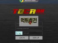 【먹튀확정】 토카 먹튀검증 TOCA 먹튀확정 tcc78.com 토토먹튀